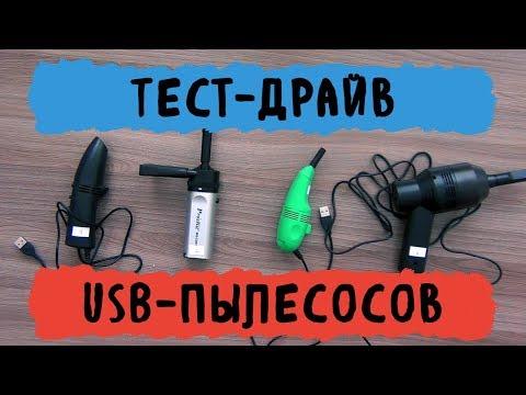 Тест-драйв USB мини пылесосов