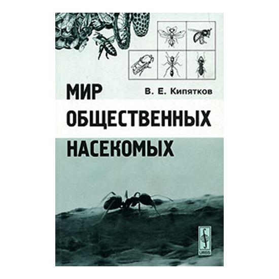 Мир общественных насекомых (В.Е. Кипятков)