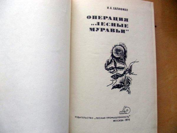 """Операция """"Лесные муравьи"""" (И. А. Халифман)"""