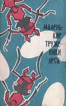 Маленькие труженики леса (П. И. Мариковский)