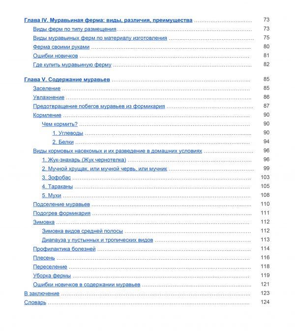 Книга: «Содержание муравьев в домашних условиях» (электронная)